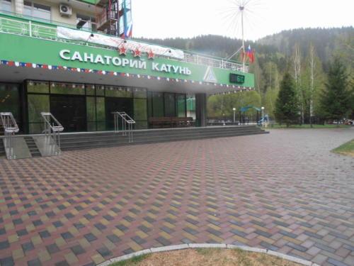 Санаторий «Катунь»